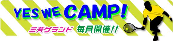 2013_yeswecamp