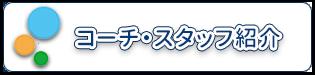 コーチ・スタッフ紹介アイコン(小)