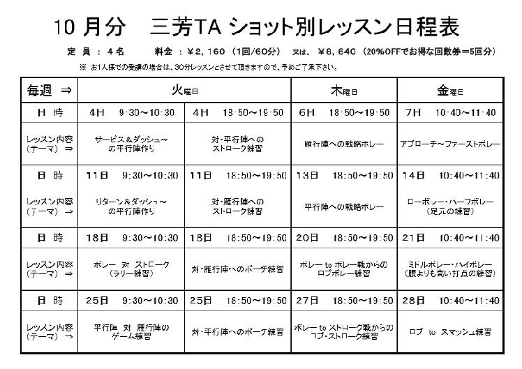 三芳・ショット別10月分日程表